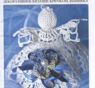 Валя-Валентина №2 (207)/2009