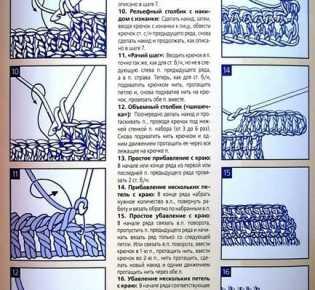 Шпаргалка по вязанию крючком и спицами