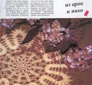Салфетка брюггского вязания